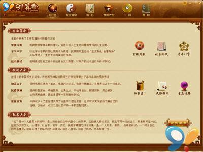 99算命 v2.9.13.Beta.418833 20141218(免费软件)