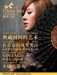 Taste Me姿味第12期
