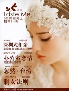 Taste Me���11��